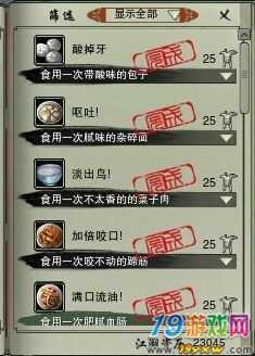 《剑网三》成就党攻略 那些容易快速完成的成就