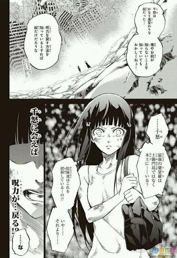 图4:双星之阴阳师红绪篇女主角终于回归令人期待啊!