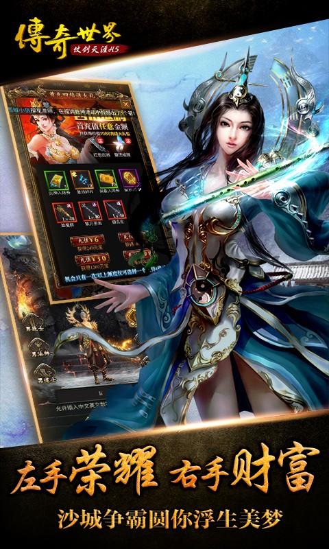 传奇世界之仗剑天涯商城版截图3