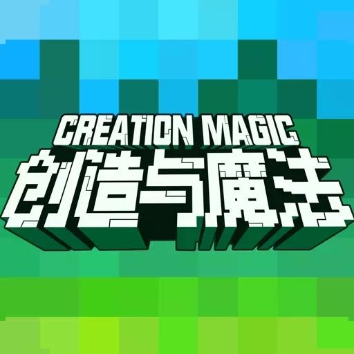 创造与魔法