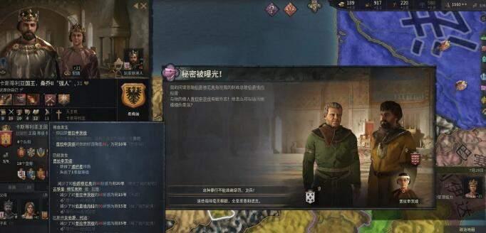 十字军之王3魔改整合版截图4